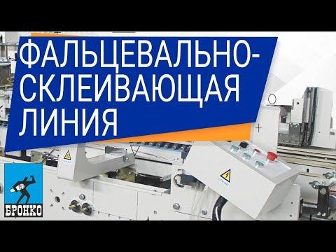 Фальцевально-склеивающая линия серии GDHH. Обзор оборудования и демонстрация работы!