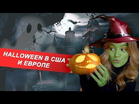 Вопрос: Как отметить Хэллоуин?