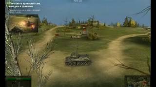 World of Tanks начало игры / Боевое обучение