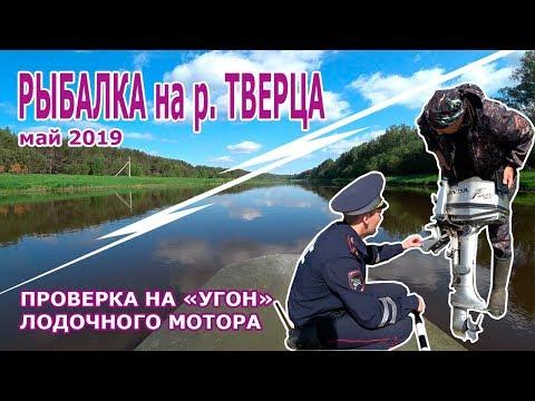 Рыбалка на реке Тверца | Проверка сотрудниками ДПС лодочного мотора на кражу | Рыболов 69