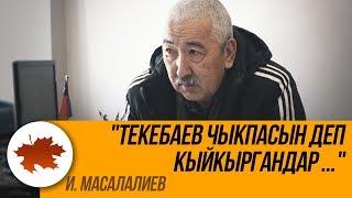 """И. Масалалиев: """"Текебаев чыкпасын деп кыйкыргандар криминалдардын көрсөтмөсүн алууда"""""""
