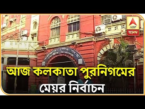 Kolkata Mayor Post Election Will Be Held Today | Firhad Hakim Vs Mina Devi | ABP Ananda