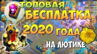 ТОПОВАЯ БЕСПЛАТКА 2020 ГОДА, ЛЮТИК УДИВЛЯЕТ, Битва Замков, Castle Clash