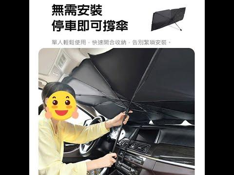 汽車前擋遮陽傘 防曬隔熱遮光傘 抗UV遮陽板