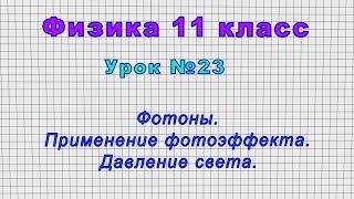 Физика 11 класс (Урок№23 - Фотоны. Применение фотоэффекта Давление света.)