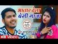 भतार देला बेसी माज़ा || Bhatar Dela Besi Maja || Kundan Babu (KD) Hit Bhojpuri Song 2019
