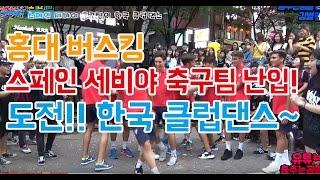 홍대 버스킹 중 스페인 세비야 축구팀 난입!!! 한국 클럽댄스 도전!!