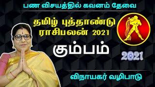 தமிழ் புத்தாண்டு ராசி பலன் | கும்பம் | பிலவ வருடம் | Tamil New Year Rasi Palan | KUMBAM 2021
