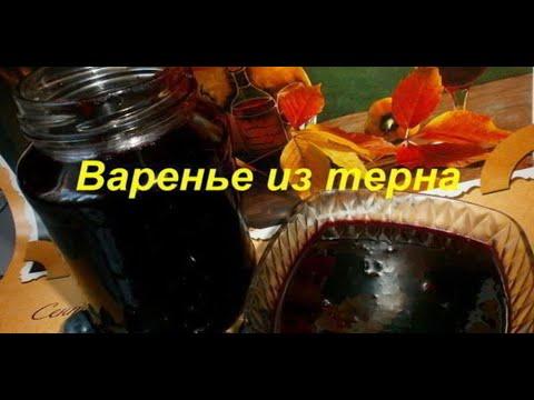 Варенье из Терна или Терновника просто быстро вкусно! Blackthorn Jam