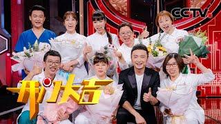 《开门大吉》 20200525 北京援鄂医疗队专场| CCTV综艺