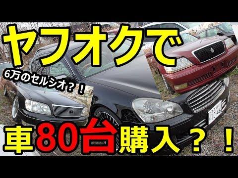 ヤフオクで車を80台購入?!どんな状況なのかオーナーさんに会いに行って来た!【前編】