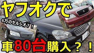 ヤフオクで車を80台購入?!どんな状況なのかオーナーさんに会いに行って来た!【前編】 thumbnail