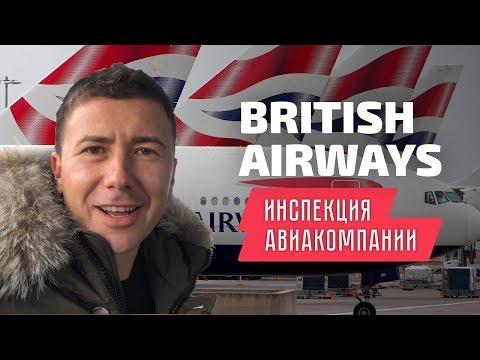 Инспекция авиакомпании British Airways (Бритиш Эйрвейз): рейс Киев-Лондон на Airbus A320-200
