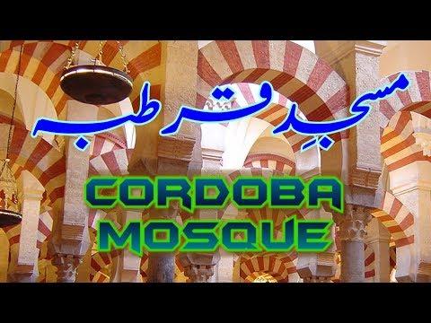 Masjid Qurtaba, Spain Part 6 مسجدِ قرطبہ  (Travel Documentary in Urdu Hindi)