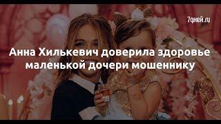 Анна Хилькевич доверила здоровье маленькой дочери мошеннику  - Sudo News