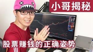 股票新手如何入门 HOLD LE 投资教学课 1