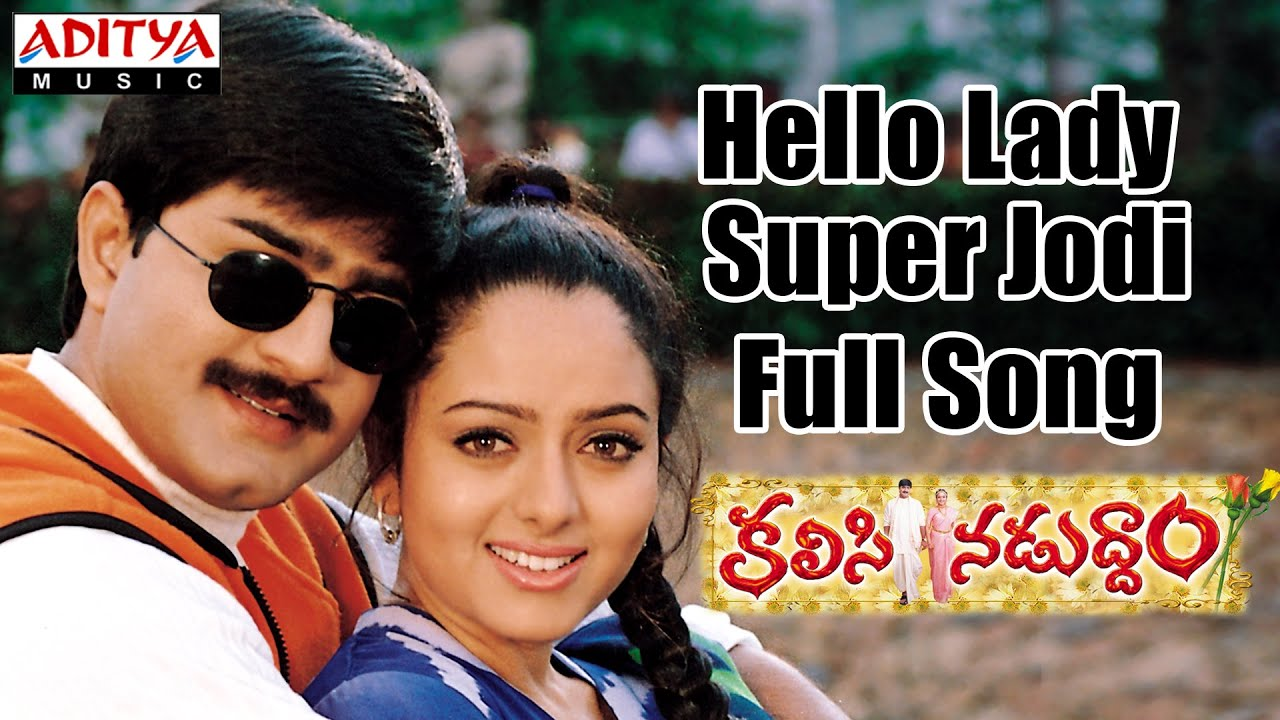 Hello Lady Super Jodi Full Song Kalasi Naduddam Movie Srikanth Soundarya Youtube