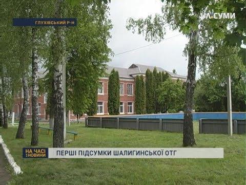 UA:СУМИ: Підсумували здобутки і проблеми Шалигинської ОТГ за пів року