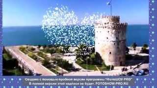 Фессалоники- город прекрасный(Сегодня живу в этом городе прекрасном. Почему я люблю данную страну, об этом на блоге http://afinaleu.wix.com/greece Желаю..., 2015-11-25T05:37:03.000Z)