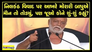 Morari Bapu break the silence on nilkanth controversy | in Jamnagar Katha he answered some questions