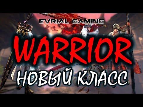 Новый класс WARRIOR (Мастер Гнева) Корея Blade and Soul Обзорный стрим