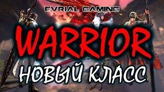 Новый класс WARRIOR Корея Blade and Soul Обзорный стрим