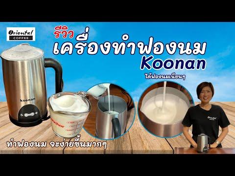 รีวิว เครื่องทำฟองนมไฟฟ้า Koonan ทำได้ทั้งฟองนมร้อน ฟองนมเย็น ใช้งานง่าย สะดวกทั้งบ้าน ร้านกาแฟ