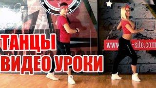 ТАНЦЫ - ВИДЕО УРОКИ ОНЛАЙН - BAILANDO - DanceFit #ТАНЦЫ #ЗУМБА