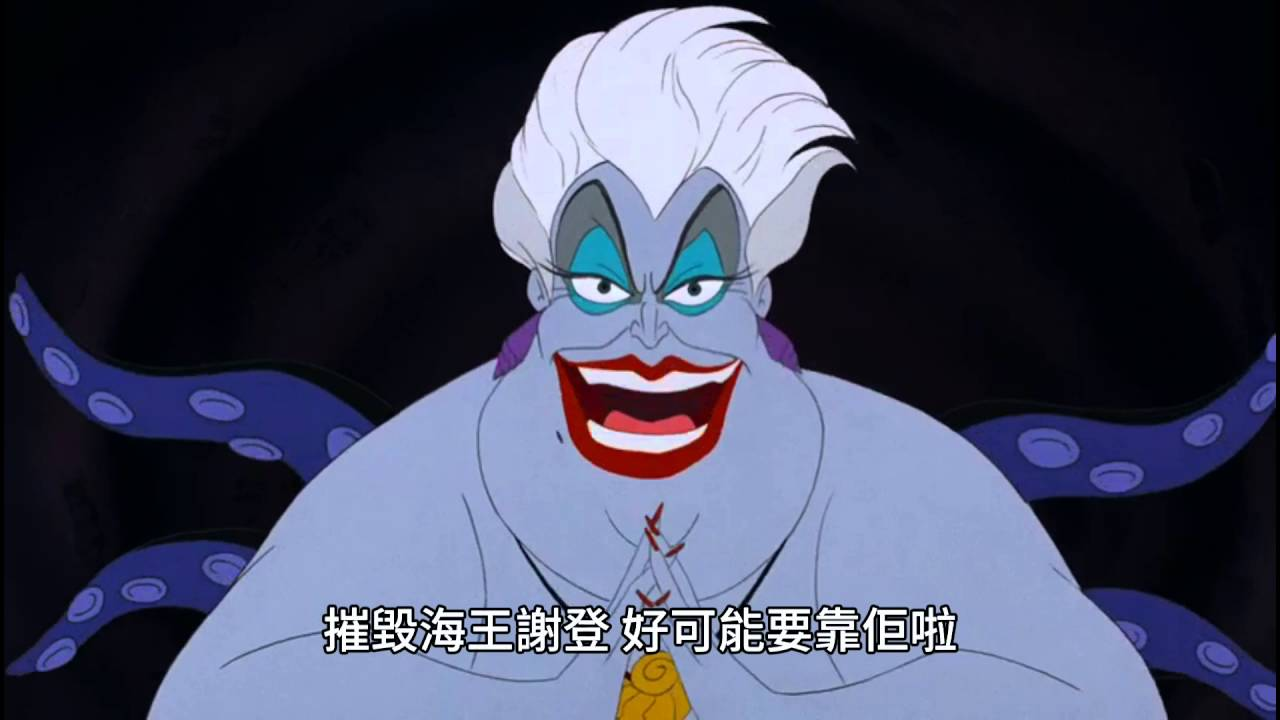 Uncategorized Ursula Mermaid the little mermaid ursula part in cantonese 14 youtube