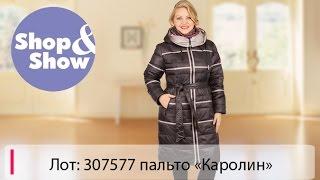 Shop & Show (Одежда). 307577 пальто Каролин