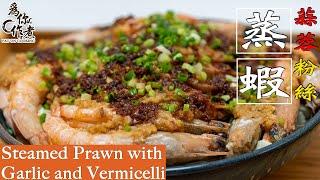 ☆美味家常菜★蒜蓉粉絲蒸蝦|Steamed Prawn with Garlic and Vermicelli (Eng Sub中字)【為你作煮】