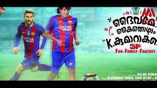 Daivame Kaithozham K Kumarakanam Review | MetroMalayalam Review