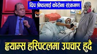 वरिष्ठ गायक दिप श्रेष्ठलाई संक्रमण देखियो || ह्याम्स हस्पिटलमा उपचार हुदै || Deep Shrestha || BC TV