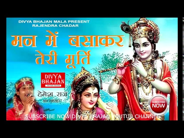 Hemesh Raj Jabalpur Man Me Basake Teri Murti मन म बस क त र म र त Youtube