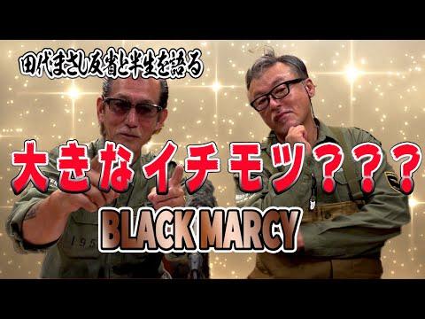 けん マーシー 志村