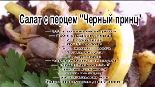 Праздничный салат на день рождения.Салат с перцем Черный принц