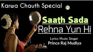 saath-sada-rehna-yun-hi-karwa-chauth-song-prince-raj-mudiya