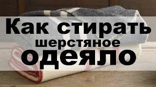 видео Стирка одеял