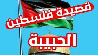 قصيدة شعرية عن فلسطين الحبيية وعن ألم الشعب الفليسطيني ٢٠١٨ Youtube