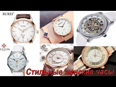 Стильные недорогие женские часы