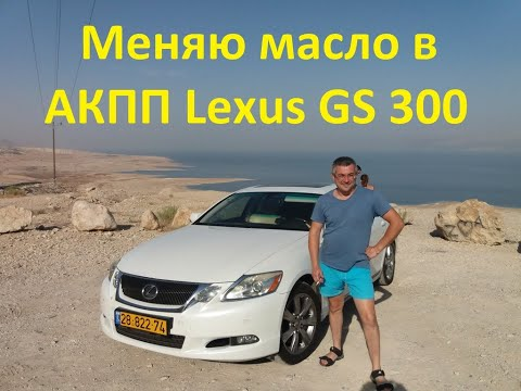 Lexus GS 300 Замена масла в АКПП (как заменить масло в акпп)