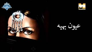 Oyoun Baheya (Audio) | عيون بهية