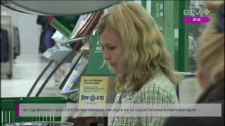 Рубрика 'Де-юре' с Эрикой Шоллер: что такое трудовой договор?