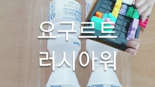 [만들기놀이] #74 분리수거품, 재활용품 만들기: 요…