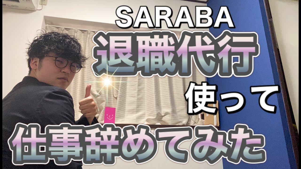 Saraba 退職 代行