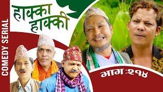 HAKKA HAKKI - Episode 214   Daman Rupakheti, Ram Thapa, Resham Firiri   23rd Sep 2019   Comedy