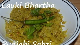 Lauki Bharta Punjabi Unique Recipe. Dodhi Bhujia Sabzi. Bottle Gourd Indian Curry Recipe