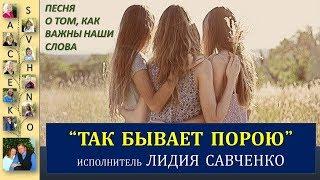 Так бывает порою. Песня о словах и разлуке друзей. Лидия Савченко. Песни для души Савченко
