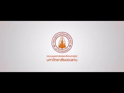 HuSo-KKU Intro (ภาษาไทย)