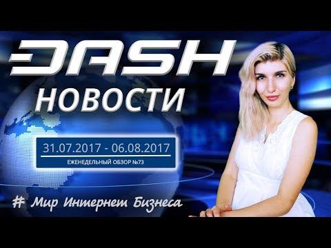 60000 хакеров для взлома блокчейна, Dash на биржах BitcoinFundi и AltCoinTrader - Выпуск №73